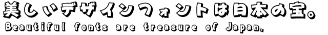 女児向けアニメに合うフォント HGプリティフランクH-S (シャドウ)