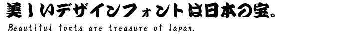 ZOOM背景に使えるフォント TA演芸筆