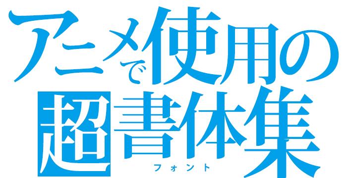 アニメ・マンガ・ゲームのフォント使用例をご紹介!