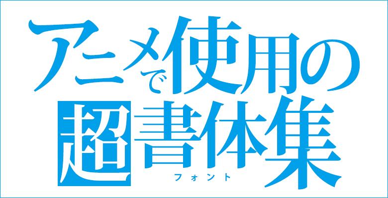 アニメ・マンガ・ゲームのフォント使用例