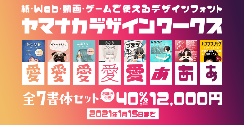 ヤマナカデザインワークスの全書体パック