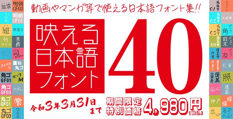 個性豊かな40書体セット「映える日本語フォント40