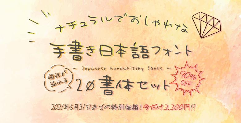 手書き日本語フォント20書体セット フォントダウンロード