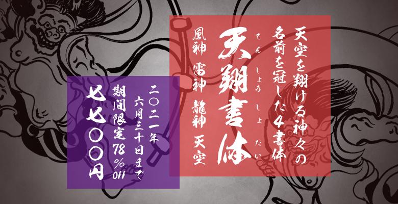 天翔書体4書体セット フォントダウンロード