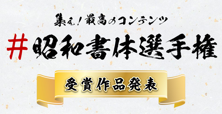 昭和書体選手権 フォントダウンロード